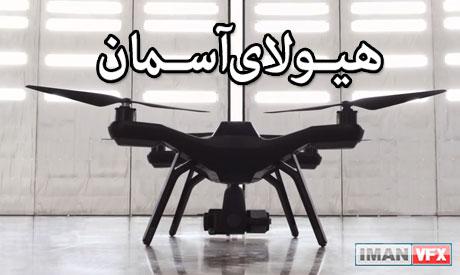 3DR Solo Smart Drone,اولین Drone هوشمند دنیا