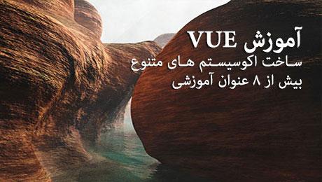 آموزش VUE,ساخت اکوسیستم با VUE