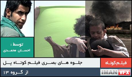 جلوه های بصری فیلم کوتاه پُل,احسان محمدی
