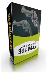 آموزش تری دی مکس 2016,آموزش 3Ds Max 2016 از Digital-Tutors