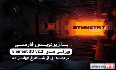 آموزش پلاگین Element 3D V2.2 با زیرنویس فارسی