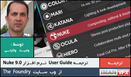 آموزش Nuke 9.0,ترجمه User Guide Nuke V9 از وحید ولایتی