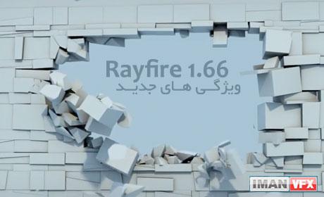 ویژگی های جدید Rayfire 1.66 Bricks Modifire