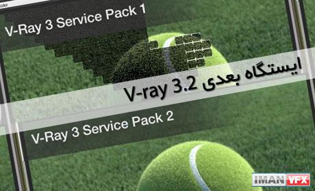 ویژگی های V-Ray 3.2 برای 3ds Max 2016