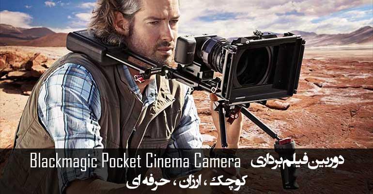 معرفی دوربین Blackmagic Pocket Cinema