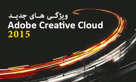 ویژگی های جدید Adobe CC 2015