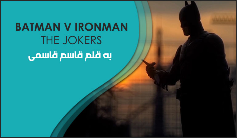 تحلیل و بررسی Cinematic ایرانی BATMAN v IRONMAN:THE JOKERS,قاسم قاسمی
