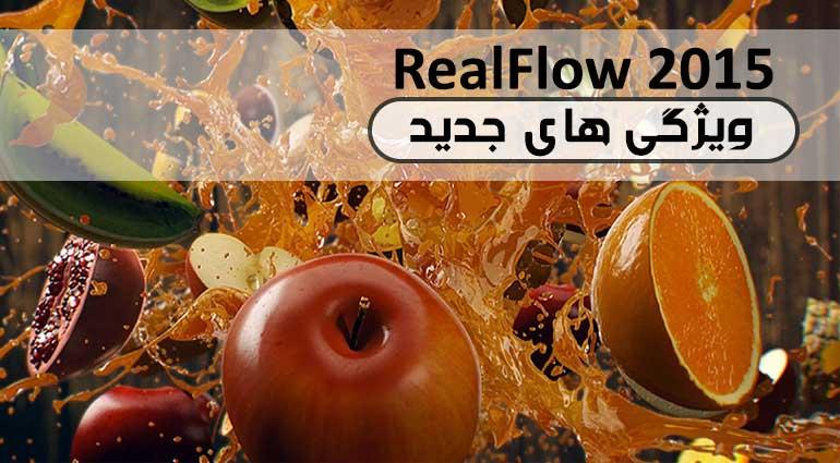 ویژگی های RealFlow 2015,همپوشانی RealFlow 2015 و Maxwell render