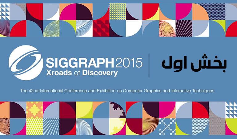 اعلام نتایج فستیوال انیمیشن Siggraph 2015,بخش اول