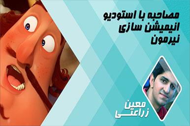 مصاحبه با مدیر استودیو انیمیشن سازی NearMoon,رضا ارژنگی