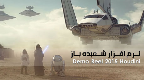 ویدئو Demo Reel 2015 Houdini از Side Effects Software