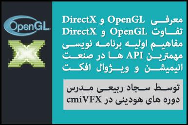 تفاوت OpenGL و DirectX چیست ؟