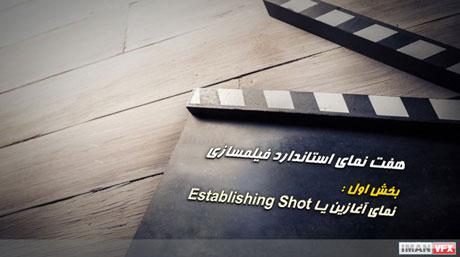 هفت نمای استاندارد فیلمسازی : نمای آغازین یا Establishing Shot