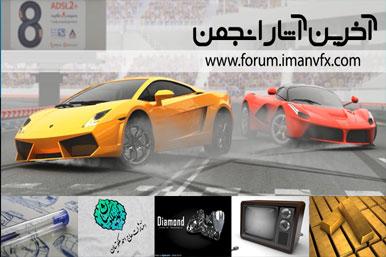 آخرین آثار انجمن ImanVFX - آپدیت شد