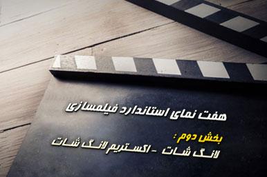 هفت نمای استاندارد فیلمسازی :لانگ شات و اکستریم لانگ شات