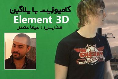 دانلود آموزش کامپوزیت با Element 3D,آموزش افترافکت شماره 3