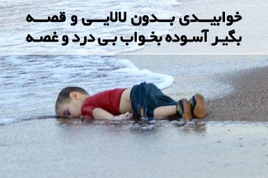 واکنش های هنری به مرگ Aylan Kurdi کودک سوری