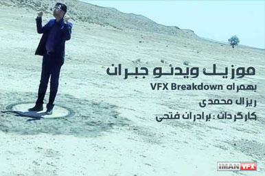 پشت صحنه موزیک ویدیو جدید از برادران فتحی,Fathi Brotherz