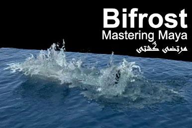 آموزش خلق آب با Bifrost در مایا از کتاب Mastering Maya 2015