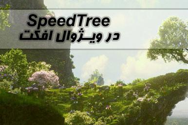کاربرد SpeedTree در ویژوال افکت - VFX