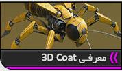ویژگی های 3d-coat