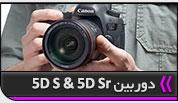 دوربین 5Ds و دوربین 5DSr
