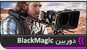 بررسی دوربین Black Magic