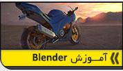 آموزش Blender از دیجیتال تاتورز