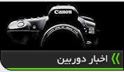 راهنمای خرید دوربین