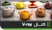 دانلود آموزش V-ray