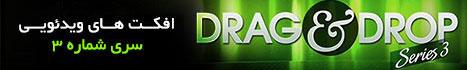 Digital juice drag & drop