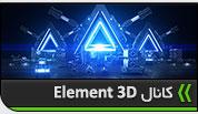 دانلود و آموزش پلاگین Element 3d