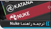 آموزش The Foundry Nuke