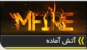 آتش آماده mFire