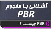مفهوم PBR,physically based rendering