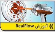 آموزش RealFlow از دیجیتال تاتورز