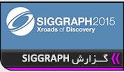 بررسی Siggraph 2015