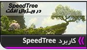 SpeedTree در جلوه های ویژه