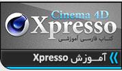 آموزش Xpresso
