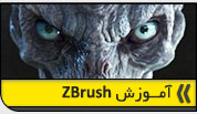 آموزش ZBrush از دیجیتال تاتورز