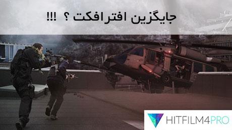 دانلود ویژگی های جدید HitFilm 4 Pro