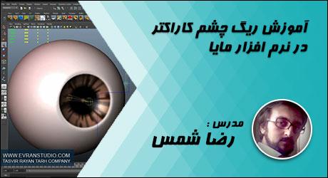 آموزش ریگ بندی چشم و مردمک چشم کاراکتر در مایا
