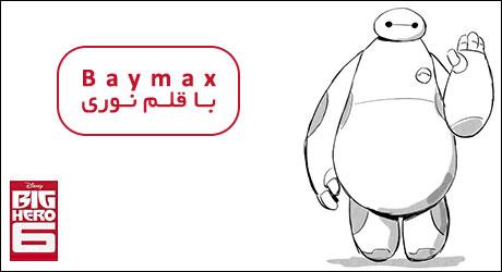 طراحی Bymax از Big Hero 6  با قلم نوری و تبلت