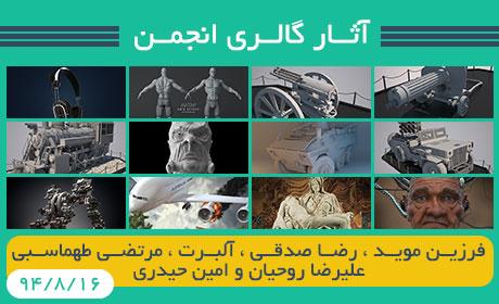 آثار هنری انجمن ImanVFX