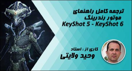 آموزش جامع فارسی keyshot 5 و ویژگی های KeyShot 6