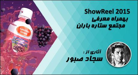 Showreel 2015 از سجاد صبور
