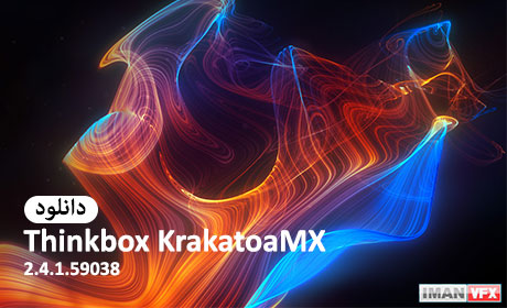 دانلود Thinkbox KrakatoaMX 2.4.1.59038 – WIN64