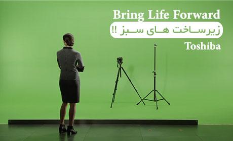 Toshiba-Bring Life Forward بهمراه VFX Breakdown