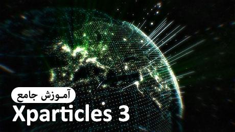 آموزش جامع Xparticles 3