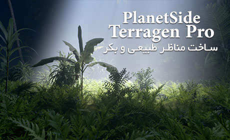 PlanetSide Terragen Pro Plus Animation v3.3.x64